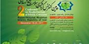 سومین کنفرانس بین المللی  گردشگری سلامت کشورهای اسلامی